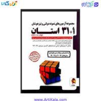 تصویر کتاب مجموعه آزمون های نمونه دولتی و تیزهوشان 31+1 استان نهم به دهم
