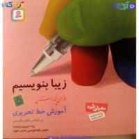 تصویر زیبا بنویسیم کتاب فارسی پنجم دبستان