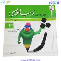 تصویر کتاب آموزش و تمرین زیبا نویسی 3 برای پیشدبستانیها