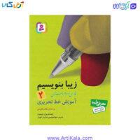 تصویر کتاب زیبا بنویسیم فارسی سوم دبستان